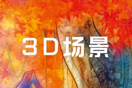 3D角色设计师培训课程
