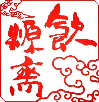 昆明饮源斋高级茶艺师培训班