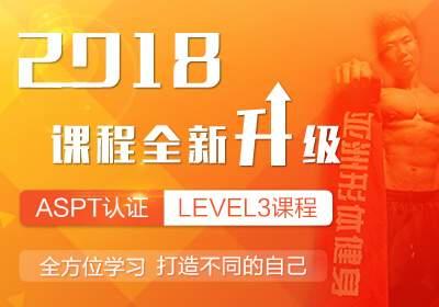 ASPT认证LEVEL3全能私教课程