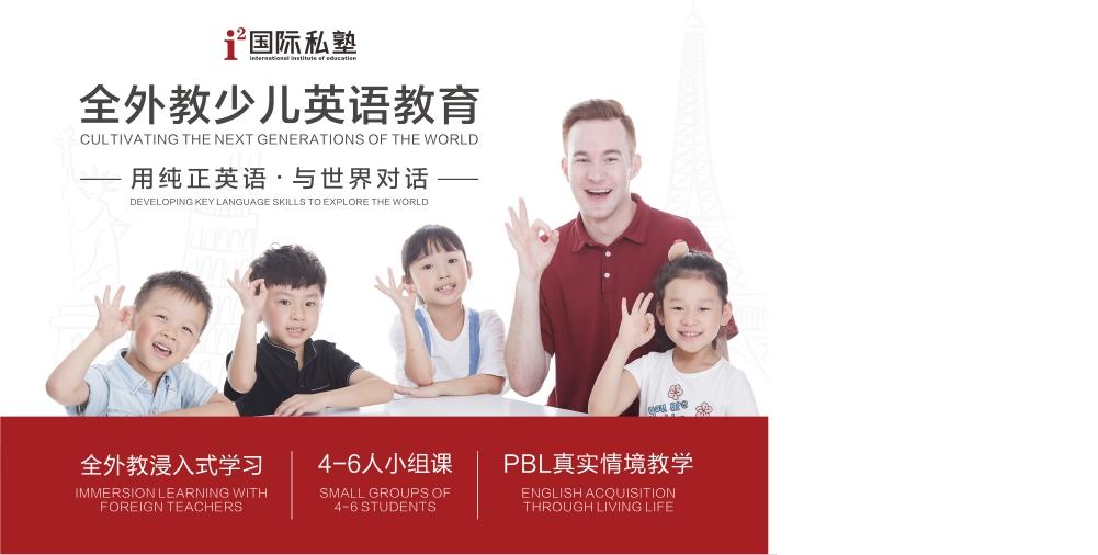 南宁国际私塾
