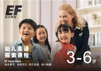 徐州英孚幼儿英语培训课程3至6岁
