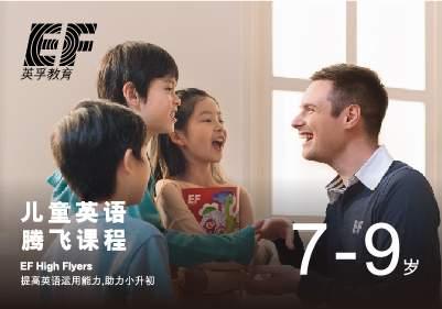 徐州英孚儿童英语培训课程7至9岁