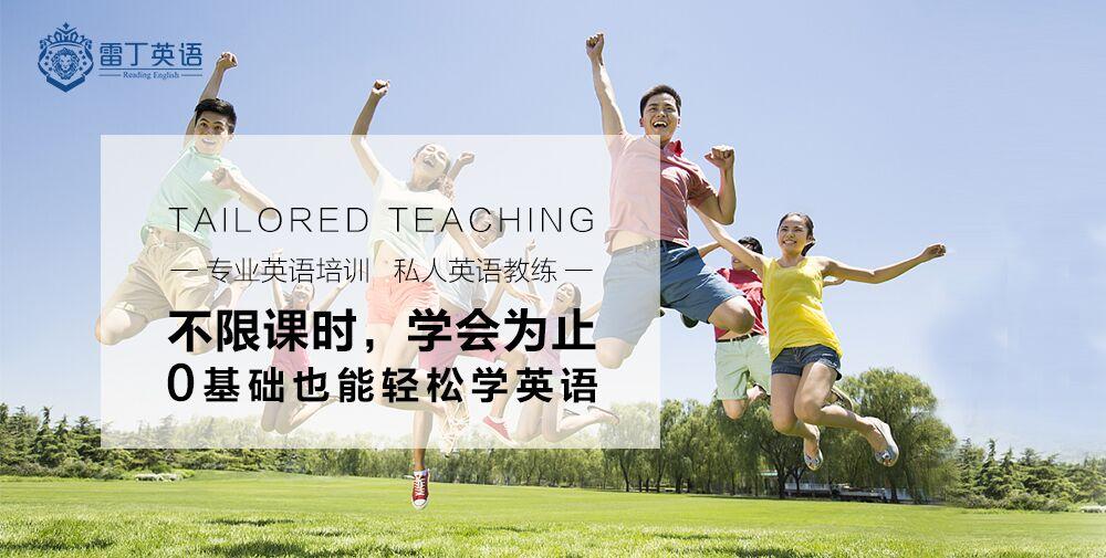 莆田雷丁英语培训学校