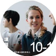 徐州英孚少儿英语培训课程10至14岁