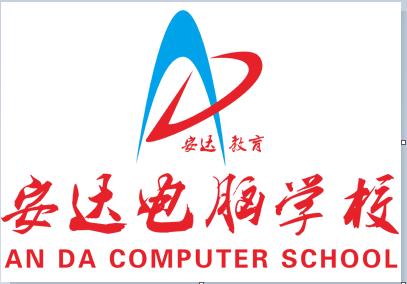 合肥安达电脑培训学校