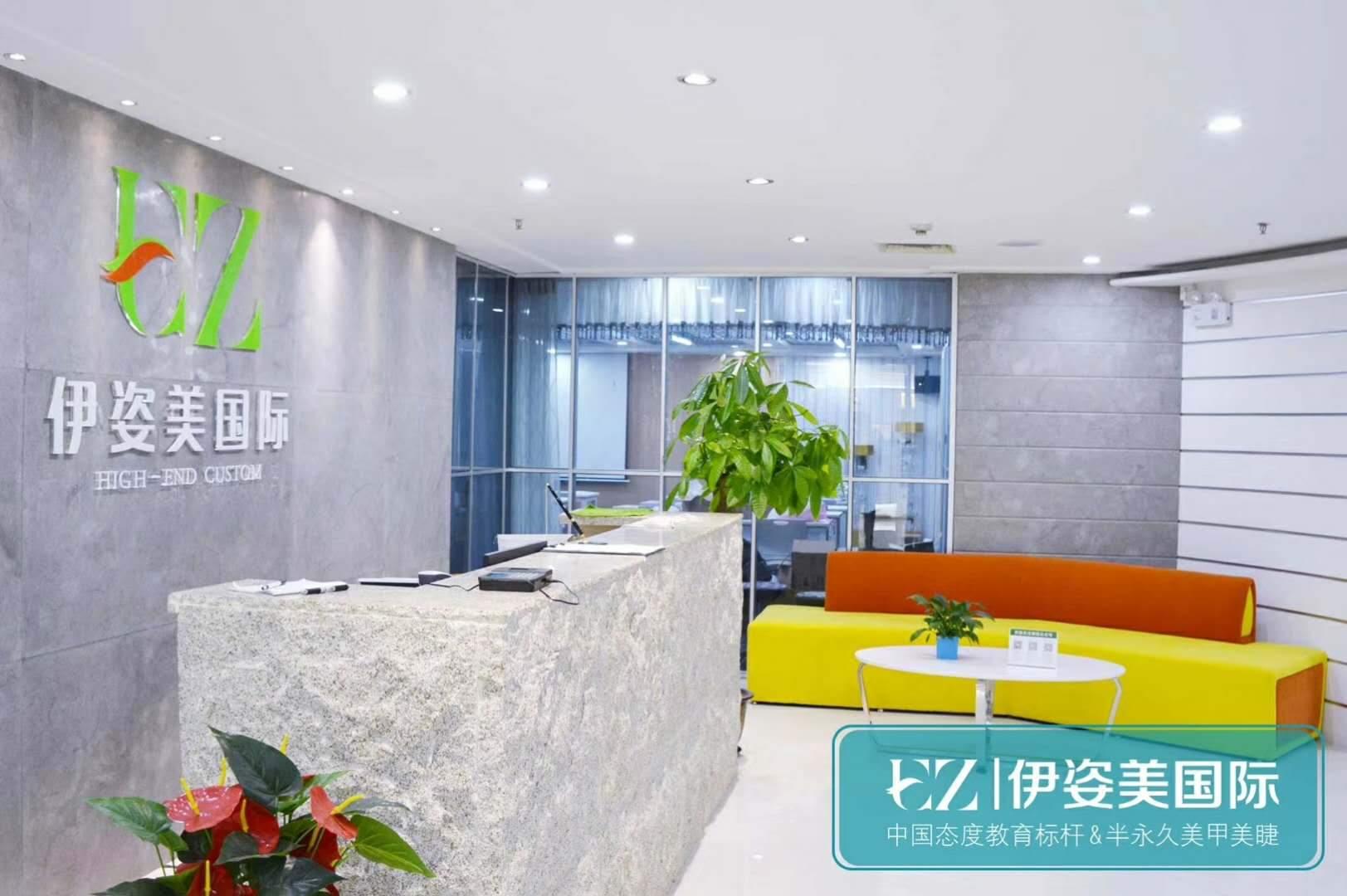 广州伊姿美职业技能培训