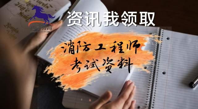 辽宁朝阳注册消防工程师培训机构哪家好