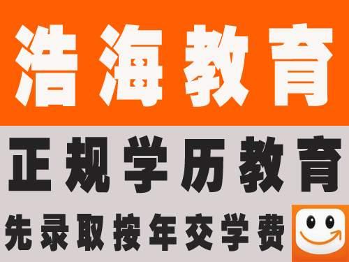 吉林成考师范大学函授招生简章