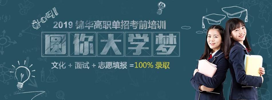 四川成都2019年医护类对口单招培训班正在招生中