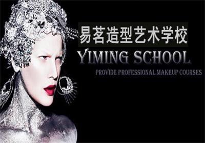 北京易茗化妆造型培训学校