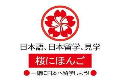 留学日语培训课——昆明樱花国际日语