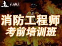 一级消防工程师考试零基础网校