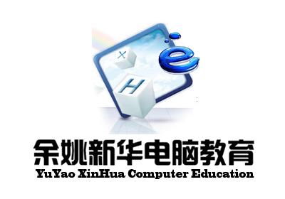 余姚新华电脑培训中心