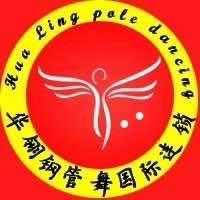 梅州华翎舞蹈培训中心