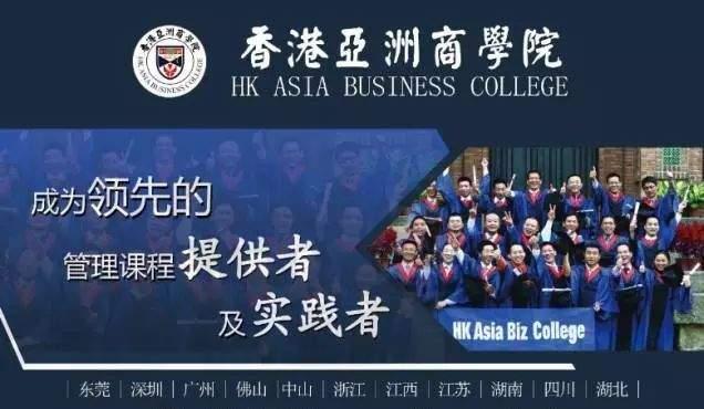 惠州香港亚洲商学院