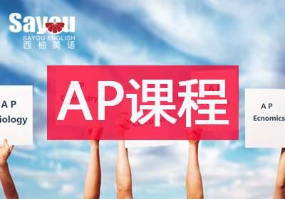 武汉AP课程培训