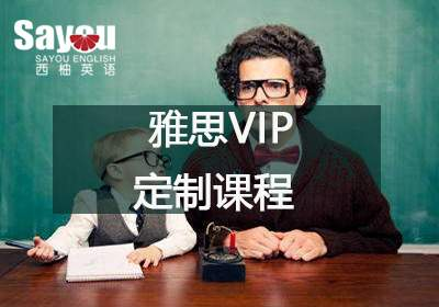 雅思VIP定制课程