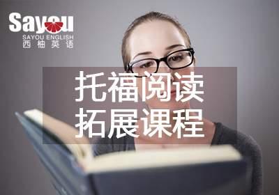 托福阅读拓展课程
