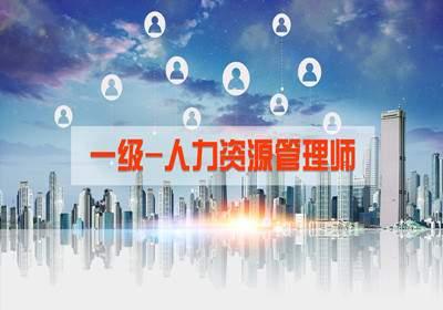 重庆人力资源管理师培训
