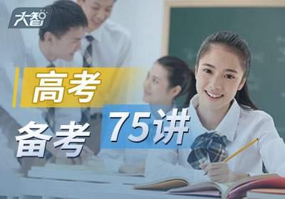 高考备考75讲