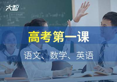 高考第一课英语、数学、语文