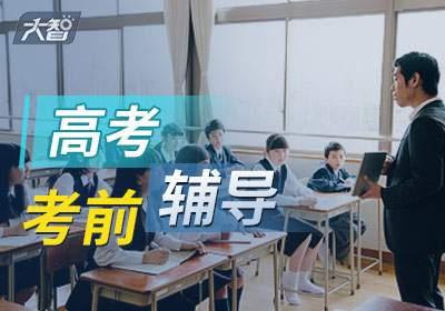 高考考前辅导