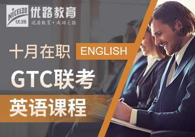 十月在职攻硕GCT联考英语课程