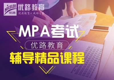 西安MPA辅导精品课程
