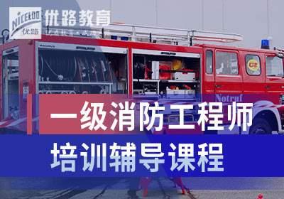 一级消防工程师培训