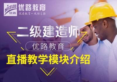 二级建造师直播教学模块介绍