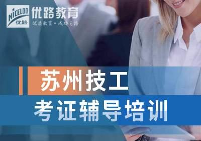 苏州技工考证培训