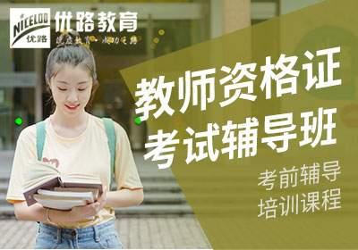 教师资格证考试辅导