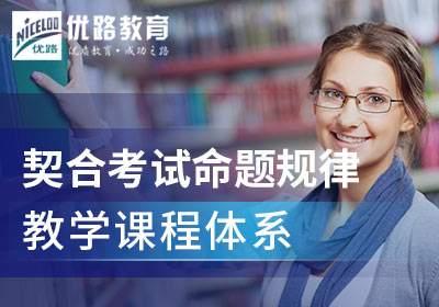 建筑考证契合考试命题规律的教学课程体系