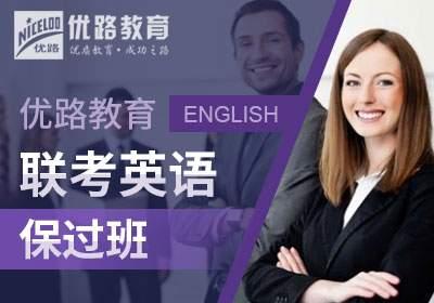 联考英语保过班