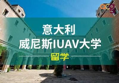 意大利威尼斯IUAV大学留学