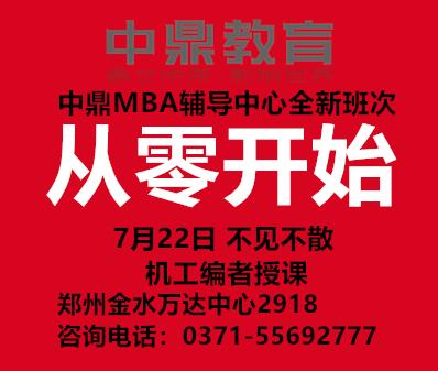 郑州中鼎MBA真题密训课程预约