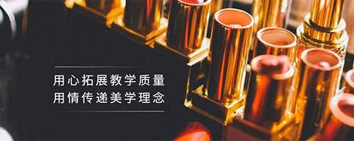 艺上化妆培训学校培训班