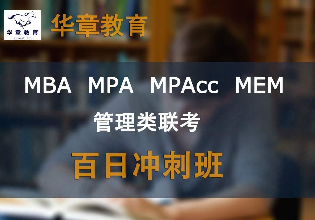 青岛华章MBA百日冲刺班