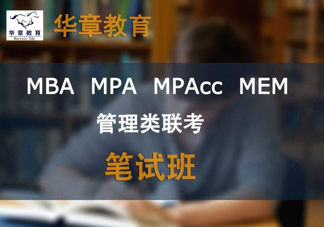 青岛华章MPAcc笔试班