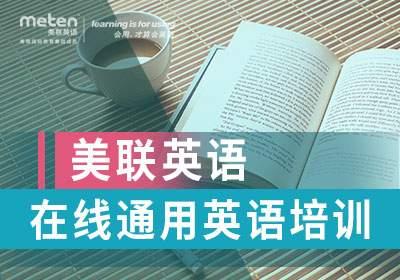 重庆美联英语在线通用英语