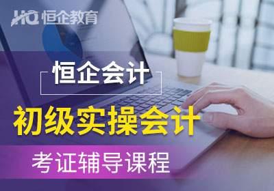 南昌红谷滩初级实操会计师考证辅导班