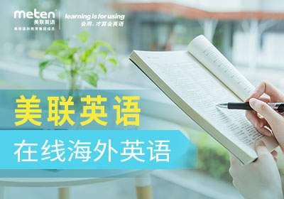 武汉美联英语在线海外英语