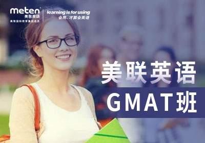 美联英语天河区暑假GMAT培训班