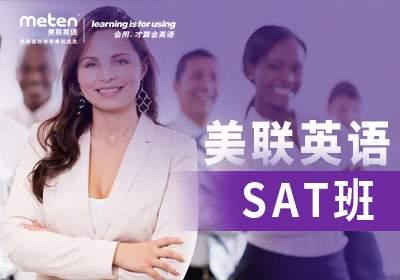 美联英语广州暑假sat考试辅导班
