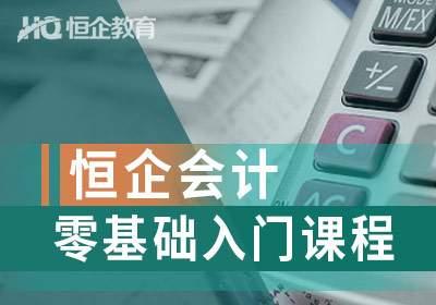 武汉会计零基础入门课程
