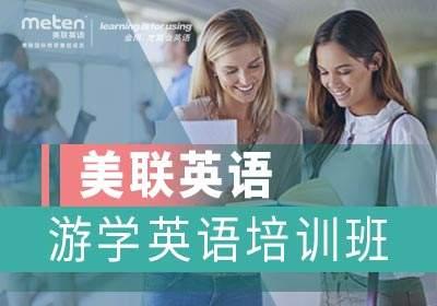 美联游学英语培训课程