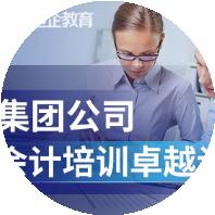 集团公司会计培训(卓越计划)
