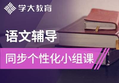 语文同步个性化小组课
