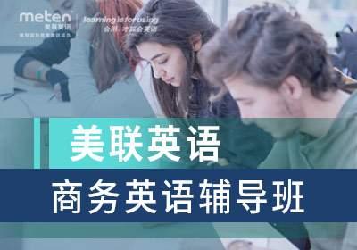 美联英语番禺区商务英语辅导学习班