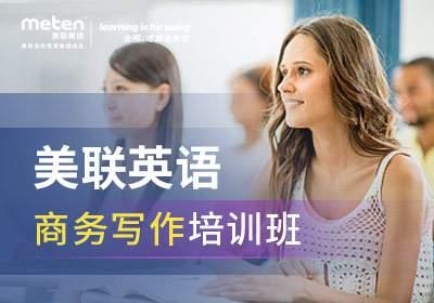 美联英语云南商务写作培训班